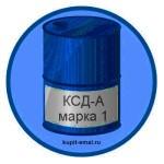 КСД-А марка 1