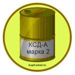 КСД-А марка 2
