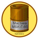 Мастика МБК-Г-85