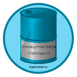 ognezashhitnaya-kraska-stabiterm-15