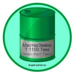МастерЭмако T 1100 Тикс (Эмако Фаст Тиксо)