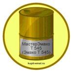 МастерЭмако T 545 (Эмако T 545)