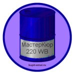 МастерКюр 220 WB