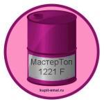 МастерТоп 1221 F