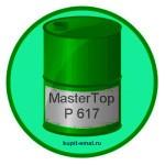 MasterTop P 617 (Mastertop P 621)