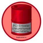 PCI Entoeler специальный очиститель