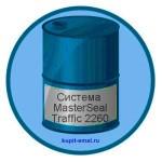 Система  MasterSeal Traffic 2260 (MasterTop 1272)